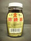 最高級 甜麺醤(テンメンジャン)甜麺醤フリークの皆様、お待たせしましたっ。 北京ダックの味噌、炒め物には絶対コレ♪【おうち中華】【RCP】