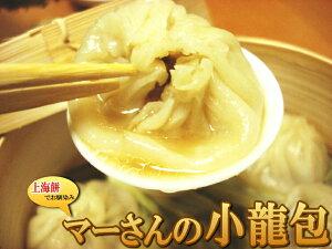 上海餅でもお馴染み「マーさん」の小龍包が遂に新登場!美味しい小龍包が完成しました!!マー...