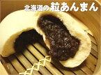 あんこが美味しい!北海道の粒あんまん3個入りはっふはふのパオに割ると流れ落ちるほどたっぷりのあずき餡♪水あめでごまかしていない濃厚な餡を是非、ご賞味下さい!【RCP】