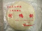 北京ダックの包む皮(カオヤーピン)です。他にも鶏肉のローストなどを巻いてラップサンドにして美味しく召し上がれます♪包装パックは変わる場合もございます【RCP】【おうち中華】