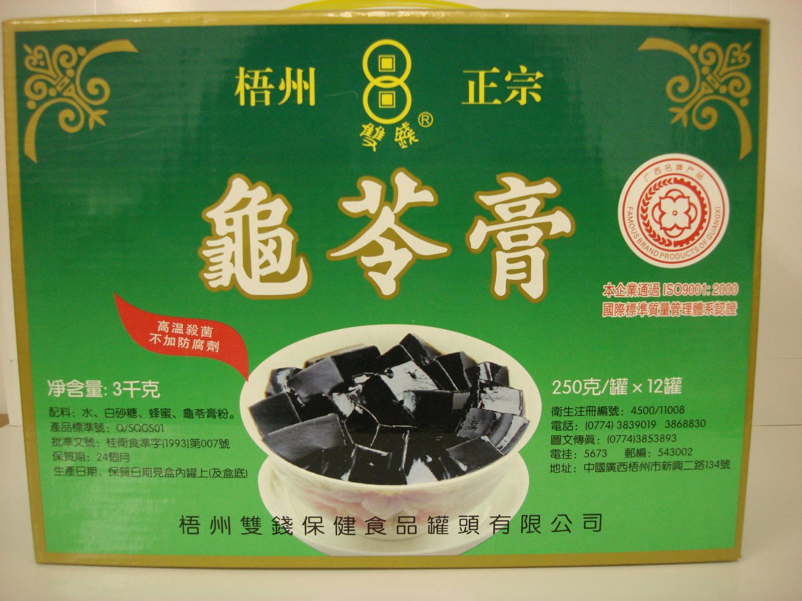 中華菓子, その他 12112() RCP