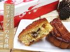 ☆4個特割セット☆内閣総理大臣賞褒賞の椰蓉大月餅横浜中華街きっての名店、頂好のヤシ月餅です【RCP】