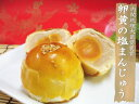 【内閣総理大臣賞褒賞の蛋黄酥】なんと言っても特徴的な「玉子の黄身」を塩塩味漬けにしたものを甘みの白餡とパイ生地で包み込んで+甘みが相まって、これは絶品です☆【RCP】 その1