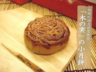 ☆ 六特別 %設置的 ☆ 總理獎的吳錦小月餅包裝 5 各種堅果,香噴噴的烤 10P05July14