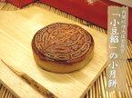 【送料無料】6個特割セット内閣総理大臣賞褒賞の豆沙小月餅自家製のこしあんを包み込み香ばしく焼き上げました。【楽ギフ_包装】【RCP】【fsp2124】