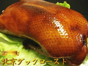 最高級の「北京種の填鴨」が自宅で食べ放題♪都内有名ホテルで使用されているダックの特別販売...