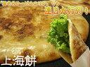 ネット通販初登場!東名高速道路「海老名サービスエリア」でも大人気♪上海餅です。「上海餅3枚...