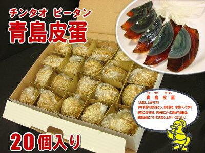 青島ピータン(チンタオピータン)20個入り☆店長厳選の美味しいピータン♪★新物入荷しました♪...