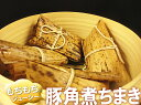 豚角煮ちまき10個入り竹皮で包んだモッチモチの餅米にじっくり煮込んでとろ〜りとろける豚角煮入りのちまきです【RCP】