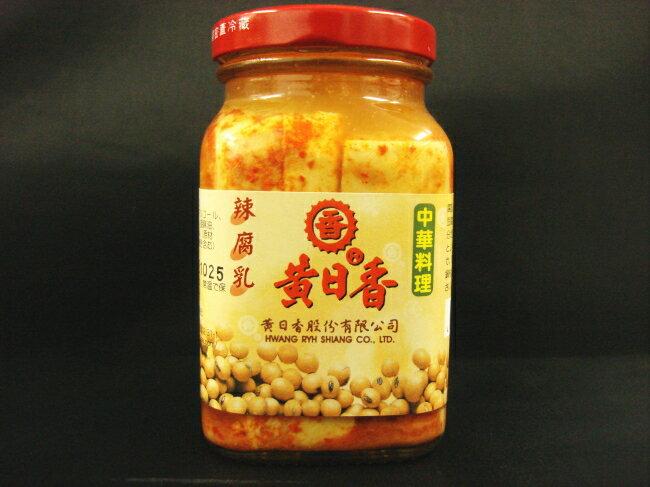 【黄日香】辣腐乳豆腐の塩漬けを発酵させた独特の味中華粥のあて、青菜炒め、お酒のおつまみにもぴったり☆炒め物の調味料としてもお使いいただけます【おうち中華】【RCP】