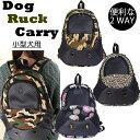 犬 犬用 抱っこ リュック キャリーバッグ スリング 抱っこ紐 迷彩 豹柄 ヒョウ 花柄 その1