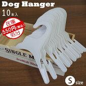 【10本入り】犬犬服ハンガー18cmSサイズ