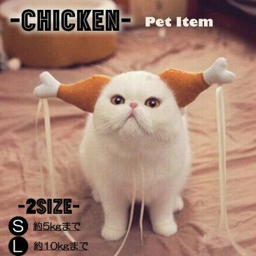 犬 猫 被りもの チキン 仮装 アクセサリー DOG ドッグ CAT キャット カチューシャ