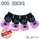 犬 犬用 靴下 防寒 1足分4枚セット 滑り止め付 ソックス リボン ピンク Sサイズ Mサイズ Lサイズ その1