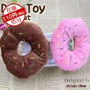 犬 犬用 おもちゃ ドーナツ お菓子 ピンク ブラウン ぬいぐるみ