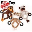 犬 犬用 おもちゃ 縄 さる うし くま 可愛い ぬいぐるみ