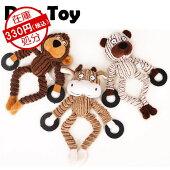 新作犬犬用おもちゃ縄さるうしくま可愛いぬいぐるみ