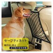 ペット用ドライブセーフティネットネット車用ポケット付きグッズ犬用品犬アウトドア