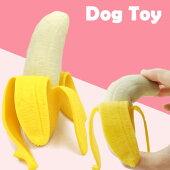 新作犬犬用おもちゃバナナラバータイプかわいいぬいぐるみ