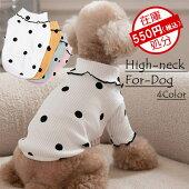 新作犬服犬服小型犬ハイネック水玉トップス首元袖口ふりふりピンクグリーンイエロー