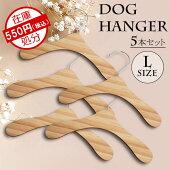 【5本入り】犬犬服ハンガー22cmLサイズ木製