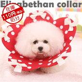 新作犬犬用猫エリザベスカラー介護手術後ソフト小型犬中型犬SML