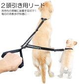 犬首輪2頭引き用リードツインリード小型犬中型犬胴輪お散歩ブラック