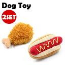 ■SET売り■犬 犬用 おもちゃ チキン ホットドック 布製 ぬいぐるみ かわいい キュート インスタ映え