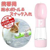 新作犬給水水分補給お出かけお散歩グッズドライブ水飲みピンクグレーブルーグリーン