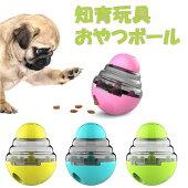 新作ペット用知育玩具おやつボール犬用おもちゃグッズ犬用品犬