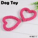 犬 犬用 おもちゃ 縄編み ハート プレゼント インスタ映え 可愛い キュート