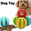 犬 犬用 おもちゃ スイカ型 ストレス解消 ラバー 洗える