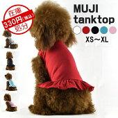 特価犬犬服小型犬中型犬シンプルフレアタンクトップドッグウエアXSSMLXLホワイト/レッド/ブラック/ブルー/ピンク