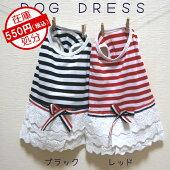 犬犬服小型犬マリンボーダーワンピーススカートドッグウエアXSSMLブラック/レッド