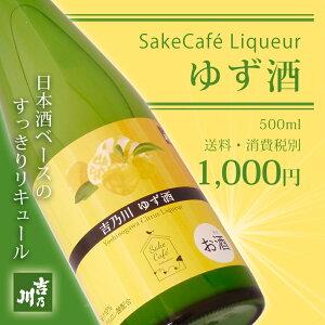 【ゆず酒】500ml吉乃川の日本酒リキュール/SakeCafé(サキカフェ)/ヒアルロン酸配合