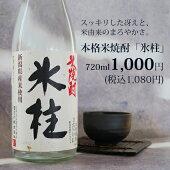 【氷柱】720ml/米焼酎/新潟の老舗酒蔵吉乃川(よしのがわ)/スッキリかろやか/地酒/焼酎乙類