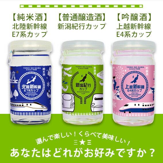 吉乃川『新幹線カップ飲みくらべセット』