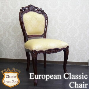 ダイニングデコチェア クラシックブラウン チェア 椅子 イス 木製 おしゃれ ヨーロピアン アンティーク 猫脚 ブラウン 茶 デザインチェア マホガニー ヨーロピアンクラシック 【送料無料・