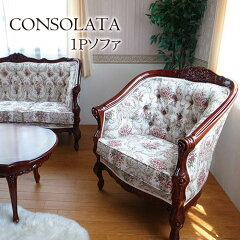 【家財便Cランク】マホガニー材使用・CONSOLATA-コンソラータ-1Pソファ(アームチェア)
