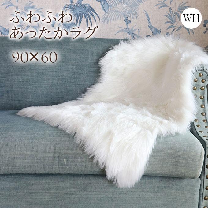 [P5倍] フェイクファームートンラグ ホワイト 60×90cm 輸入雑貨 ムートンラグ フェイク 1匹 白 ホワイト ラグ マット 室内 洗える おしゃれ もこもこ フォックスタッチファー 絨毯 大人インテリア