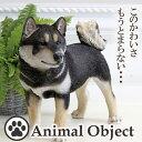アニマルオブジェ 柴犬・黒(L) 立ちイヌ 犬の置物 アニマルオブジェ...