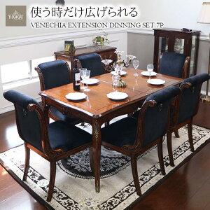 伸長式ダイニングセット7P ダイニングテーブル 6人掛け 6人用 7点セット 伸長式 エクステンション おしゃれ 食卓 カッコいい アンティーク クラシック 木製 英国調 猫脚 ヨーロピアン ベネシ