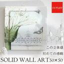 【OUTLET】 立体ウォールアート(S) 50×50 ボタニカル1 ...