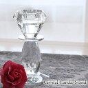 クリスタルキャンドルスタンド 1灯 燭台 1本 キャンドルホルダー キャンドルスタンド ガラス クリスタル