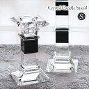クリスタルキャンドルスタンド 1灯 スクエアブラック Sサイズ 燭台 1本 キャンドルホルダー キャンドルスタンド ガラス クリスタル