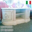 イタリア製 LEONARD レオナルドシリーズ テレビボード (TV台)