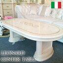 イタリア製 LEONARD レオナルドシリーズ センターテーブル