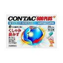 【第(2)類医薬品】新コンタック600プラス 20P gsk