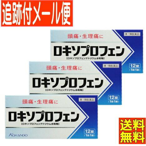 第1類医薬品 ロキソプロフェン錠「クニヒロ」12錠x3個セット メール便  薬剤師からのメールにご返信(承諾作業完了)後の