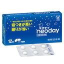 【第(2)類医薬品】ネオディ 12錠 大正製薬【メール便送料無料】